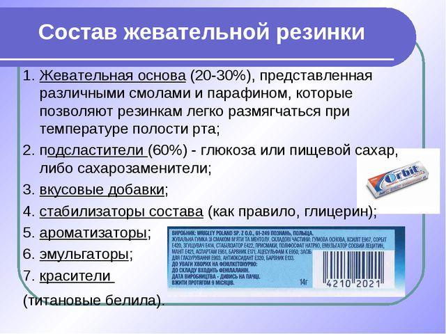 Состав жевательной резинки 1. Жевательная основа (20-30%), представленная ра...