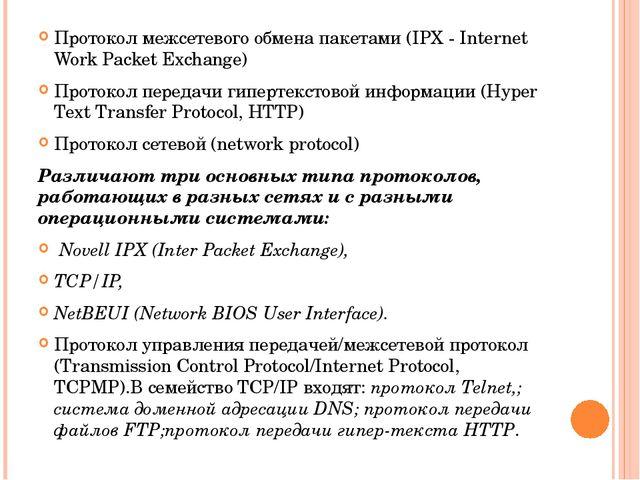 Протокол межсетевого обмена пакетами (IPX - Internet Work Packet Exchange) Пр...