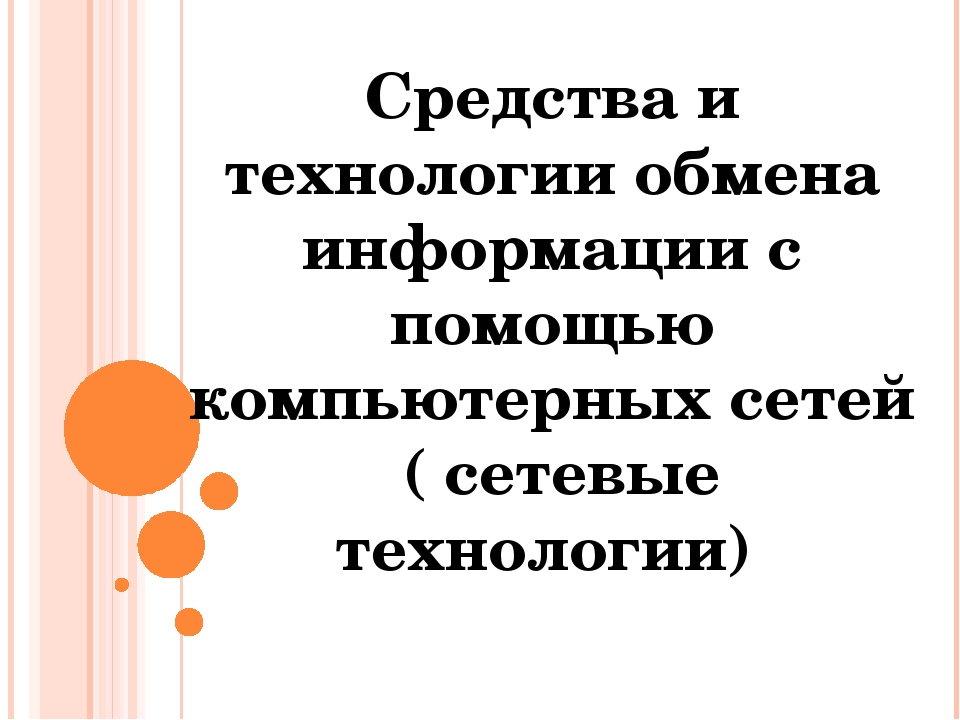 Средства и технологии обмена информации с помощью компьютерных сетей ( сетевы...