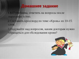 Домашнее задание 1.§17 учебника, ответить на вопросы после параграфа устно; 2