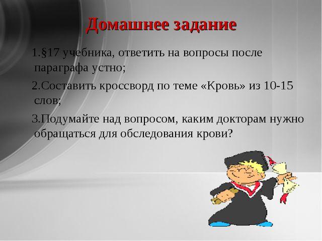 Домашнее задание 1.§17 учебника, ответить на вопросы после параграфа устно; 2...