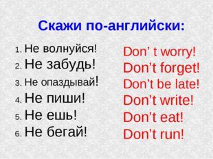 Cкажи по-английски: 1. Не волнуйся! 2. Не забудь! 3. Не опаздывай! 4. Не пиши