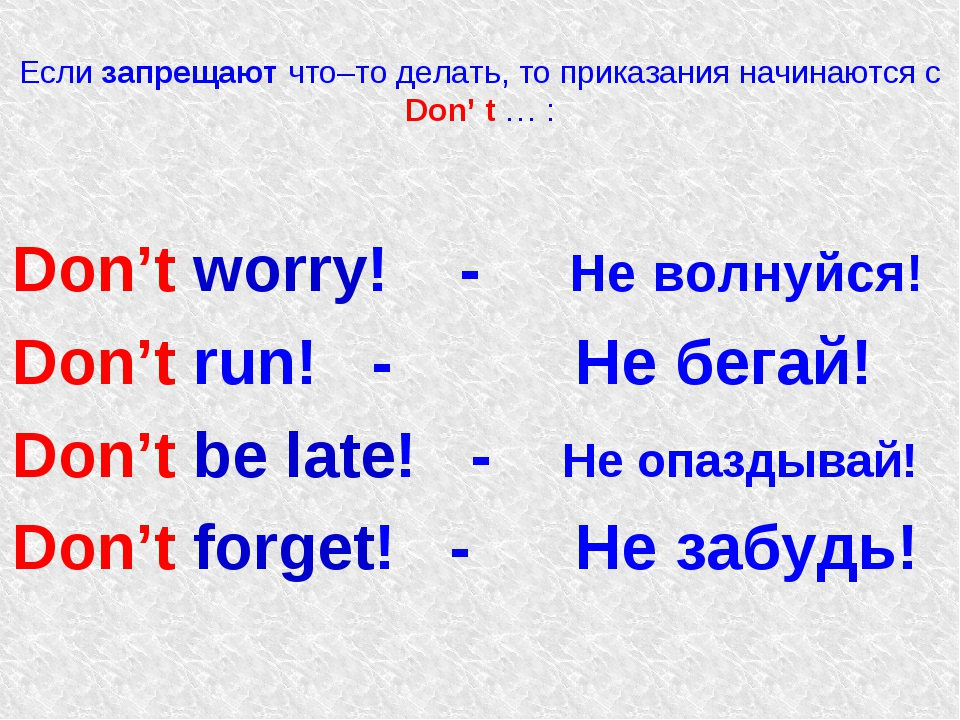 Если запрещают что–то делать, то приказания начинаются с Don' t … : Don't wor...