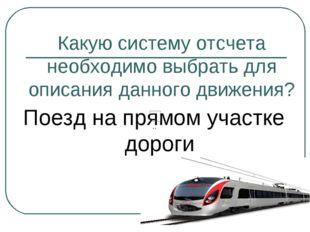 Какую систему отсчета необходимо выбрать для описания данного движения? Поезд