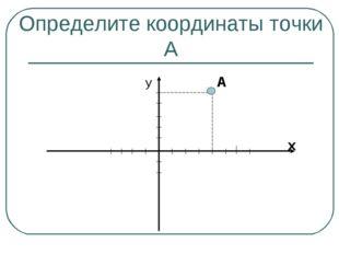 Определите координаты точки А у А х