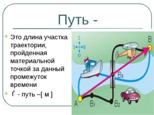 Путь - Это длина участка траектории, пройденная материальной точкой за данный