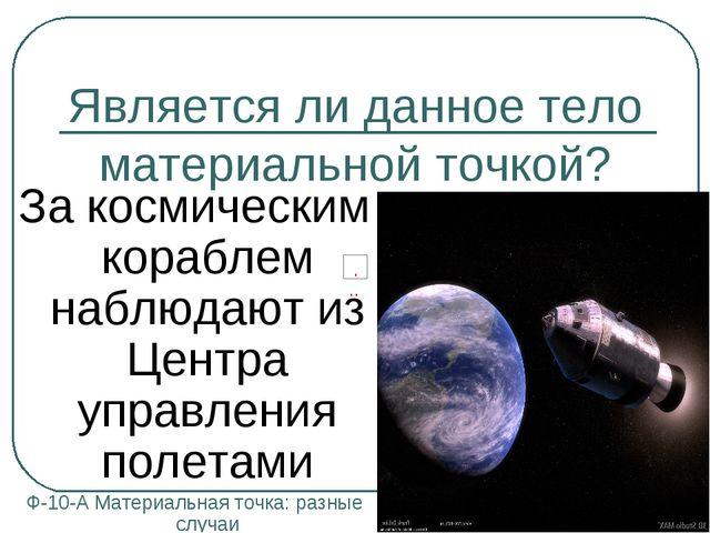 Является ли данное тело материальной точкой? За космическим кораблем наблюдаю...