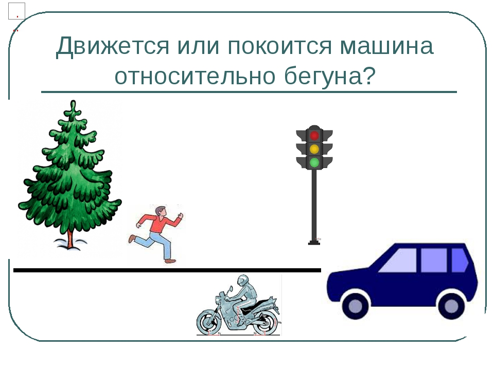 Движется или покоится машина относительно бегуна?