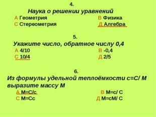 5. Укажите число, обратное числу 0,4 А 4/10 В -0,4 С 10/4 Д 2/5 6. Из формул