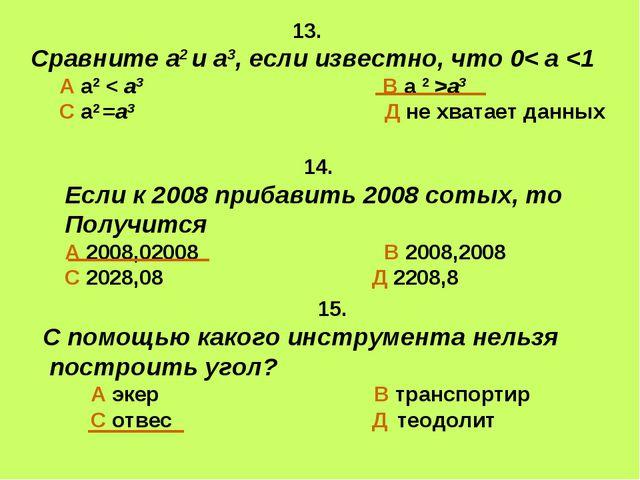 14. Если к 2008 прибавить 2008 сотых, то Получится А 2008,02008 В 2008,2008...