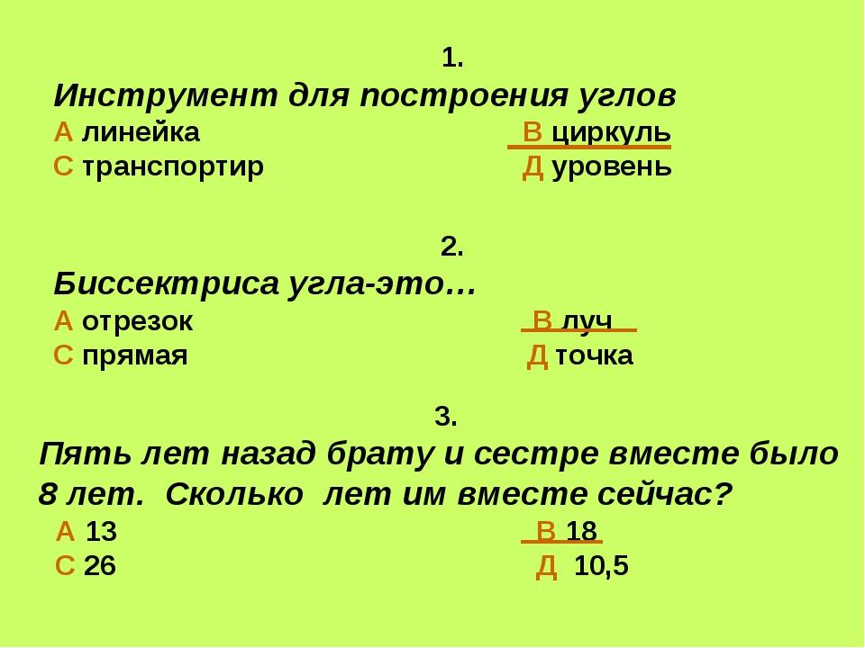 1. Инструмент для построения углов А линейка В циркуль С транспортир Д урове...