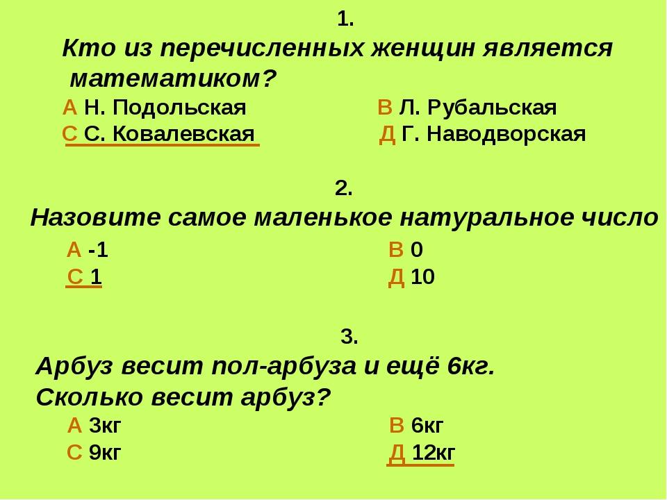 1. Кто из перечисленных женщин является математиком? А Н. Подольская В Л. Ру...
