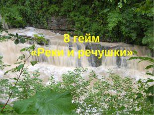 8 гейм «Реки и речушки»