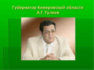 Губернатор Кемеровской области А.Г.Тулеев