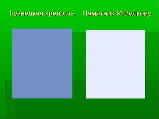 Кузнецкая крепость Памятник М.Волкову