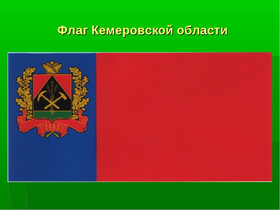 ивановской герб и флаг кемеровской области картинки всех пожарно-спасательных частях
