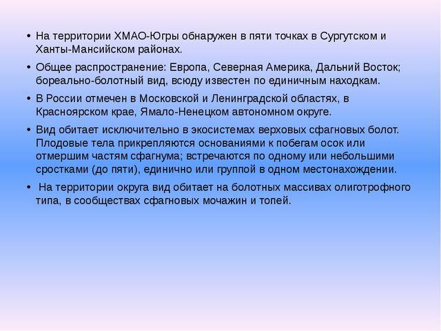 На территории ХМАО-Югры обнаружен в пяти точках в Сургутском и Ханты-Мансийск...