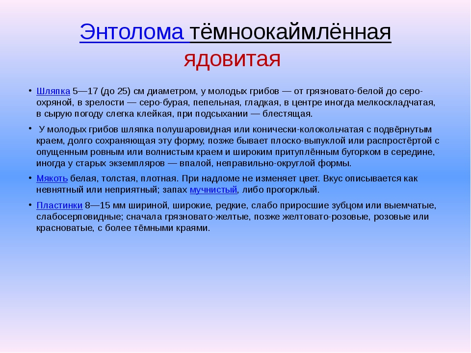 Энтолома тёмноокаймлённая ядовитая Шляпка5—17 (до 25) см диаметром, у молод...