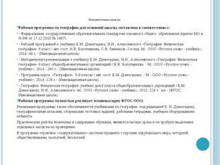 Пояснительная записка Рабочая программа по географии для основной школы соста