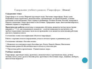Содержание учебного раздела «Гидросфера» (4часа) Содержание темы: Гидросфера