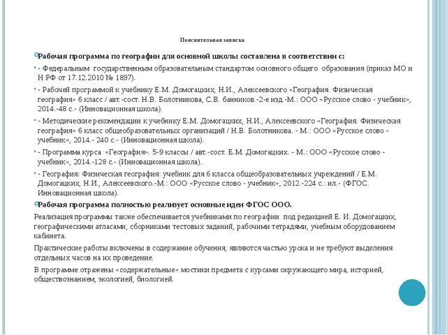 Пояснительная записка Рабочая программа по географии для основной школы соста...