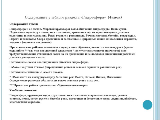 Содержание учебного раздела «Гидросфера» (4часа) Содержание темы: Гидросфера...