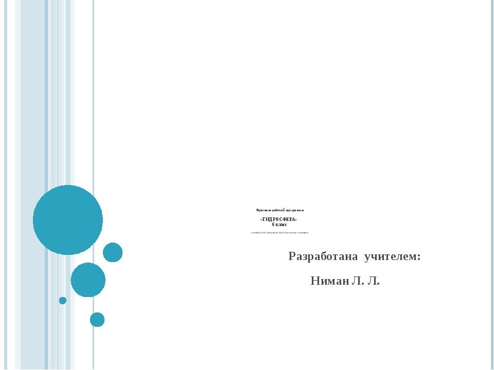 Фрагмент рабочей программы «ГИДРОСФЕРА» 6 класс к учебнику Е.М. Домогацких,...