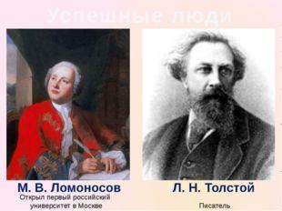 Успешные люди Открыл первый российский университет в Москве Писатель Л. Н. То