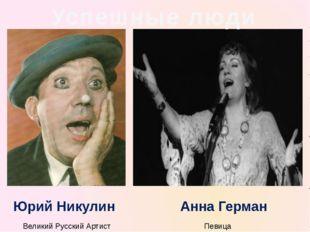 Успешные люди Великий Русский Артист Певица Анна Герман Юрий Никулин