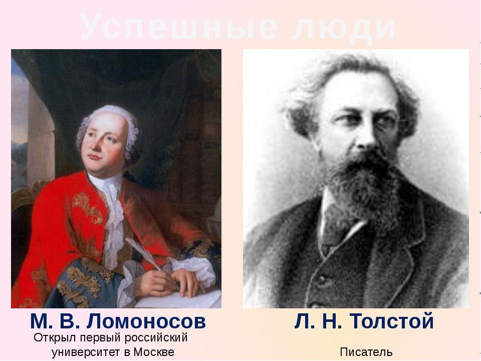 Успешные люди Открыл первый российский университет в Москве Писатель Л. Н. То...