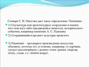 Словарь С. И. Ожегова дает такое определение: Памятник - 1) Скульптура или а