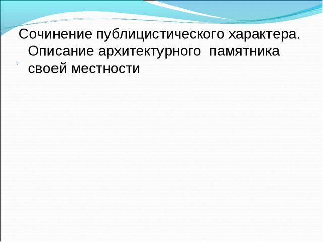 с Сочинение публицистического характера. Описание архитектурного памятника св...