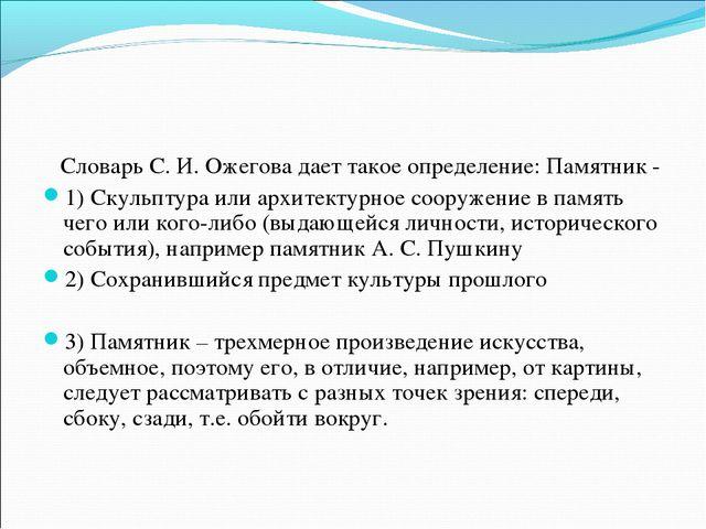 Словарь С. И. Ожегова дает такое определение: Памятник - 1) Скульптура или а...