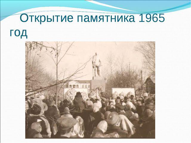 Открытие памятника 1965 год