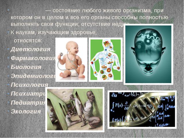Здоро́вье — состояние любого живого организма, при котором он в целом и все е...