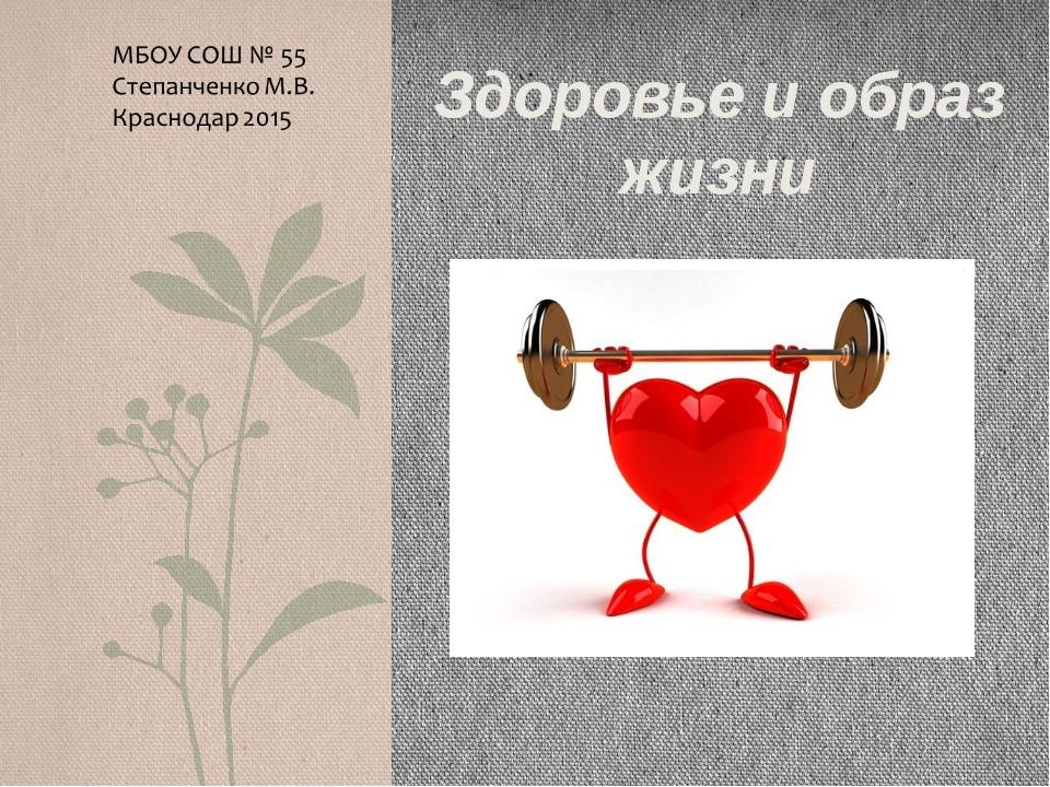 Здоровье и образ жизни