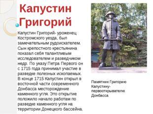 Капустин Григорий- уроженец Костромского уезда, был замечательным рудоискател