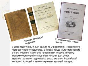 В 1845 году ученый был одним из учредителей Российского географического общес