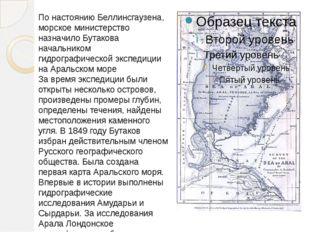 По настоянию Беллинсгаузена, морское министерство назначило Бутакова начальни