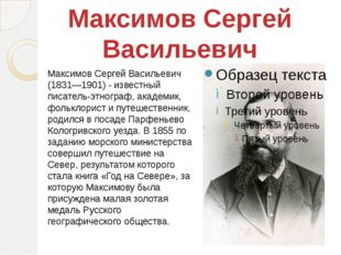 Максимов Сергей Васильевич (1831—1901) - известный писатель-этнограф, академи