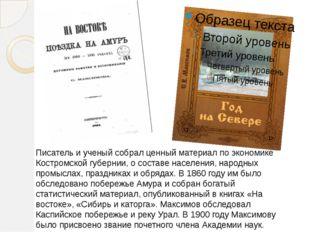 Писатель и ученый собрал ценный материал по экономике Костромской губернии, о