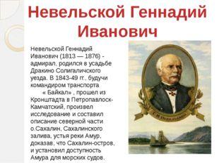 Невельской Геннадий Иванович (1813 — 1876) - адмирал, родился в усадьбе Драки