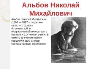 Альбов Николай Михайлович (1866 — 1897) - создатель «золотого фонда» ботаниче