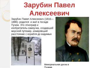 Зарубин Павел Алексеевич (1816—1886)- родился и жил в посаде Пучеж. Это этног