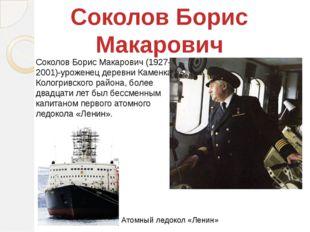 Соколов Борис Макарович (1927-2001)-уроженец деревни Каменка Кологривского ра