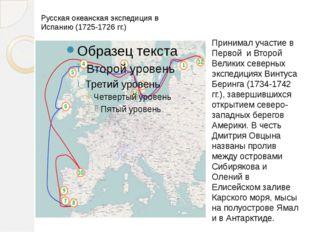 Русская океанская экспедиция в Испанию (1725-1726 гг.) Принимал участие в Пер