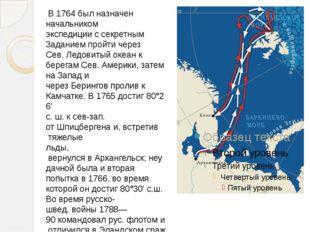 В1764былназначен начальником экспедицииссекретным 3аданиемпройтичер