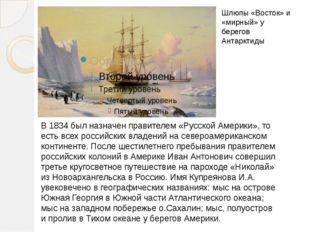 В 1834 был назначен правителем «Русской Америки», то есть всех российских вла
