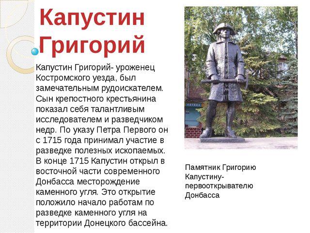 Капустин Григорий- уроженец Костромского уезда, был замечательным рудоискател...