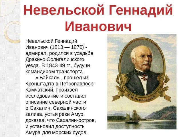 Невельской Геннадий Иванович (1813 — 1876) - адмирал, родился в усадьбе Драки...